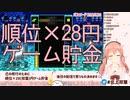 【テトリス99】北上双葉死亡シーン集【順位×28円貯金】