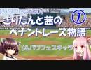 【パワプロ2020】きりたんと茜のペナントレース物語①【&パワフェスキャラ】
