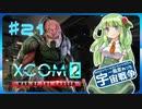 【XCOM2:WotC】MODベーストで行く宇宙戦争♯21【ゆっくり実況】