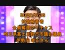 拉致被害者全員奪還ツイキャス 2020年07月26日放送分 埼玉県富士見野市市議会議員 伊勢田 幸正さん コメント付き