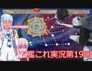 【ボイスロイド実況】艦これ第19回【開催!幌筵杯!】