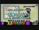 【スプラトゥーン2】KEeeNの教える方の大修行#2(A帯Chiiさん)