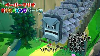 【ペーパーマリオ オリガミキング】紙になってしまったマリオの紙ゲーをやっていくw その09
