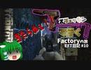 【EFT】スチェッキンで行くFactoryの旅 #10【ゆっくり実況】
