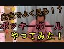 【広告でよく見るアプリ】ポッキーボールやってみた!【いまさらトライチャンネル】#76