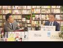 奥山真司の「アメ通LIVE!」 (20200728)