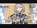 【白銀ノエル】香水/瑛人(cover)【2020/07/28】