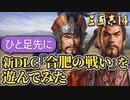 【三國志14 超級】ひと足先に新DLC「合肥の戦い」を遊んでみた【ゆっくり実況プレイ】