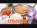 【VOICEROIDキッチン】☆腹ぺこゆかりんのおうちでご飯☆【番外編2】