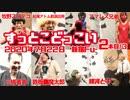 お笑いライブ『すっとこどっこい』2本目/3 2020年7月22日開催 ミニホール新宿Fu-