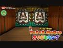 #11【生放送アーカイブ】加糖ねおの「ペーパーマリオ:オリガミキング」