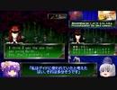 【ゆっくり実況】海外版PlayStation Classic・Revelations:Personaでゆっくり見る日米ゲーム表現の違い・その38【女神異聞録ペルソナ】