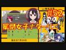 頭「咲-saki-」でオヴェルスの翼!#52:咲-saki-と共通点多い金賞受賞フリゲをゆっくり実況
