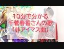 10分で分かる千菅春香さんの歌(非アイマス曲)