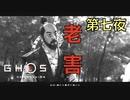 【 GHOST OF TSUSHIMA 】第七夜「修行と老害先生」 - 黒澤モードで往く、一般男性侍(30)。【ゴーストオブツシマ】
