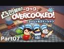 【07】凸凹姉妹のドタバタくっきんぐ!【OVERCOOKED! 】
