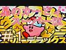 星のカービィSDX プレイ放送 カット版 #1