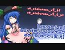 【CS:GO/ZE】 うどんげのゾンビエスケープ その19【ゆっくり実況】