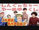 沖縄方言でアニメタイトルクイズが何言ってるかわからないw【沖縄方言アニメタイトルクイズ2】