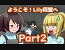 【RimWorld】ようこそ!Lily同盟へ_part2【ゆっくり実況】