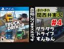 【トラックドライバー】関西人2人でほのぼのドライブ実況#4