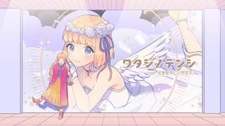 ワタシノテンシ/HoneyWorks 【Covered by ♚いちごうさぎ♚】