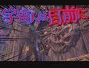 【bloodborne】|高難易度ブラッドボーン|宇宙人は目前に|【初見実況】part65