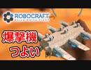 【Robocraft】俺なりのガンダム#9