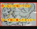 アル中がストロングゼロを飲んでから記憶を頼りにピーチ姫に乗ったヨッシーを描く!