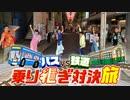 水バラ 2020/7/29放送分