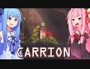 琴葉茜は怪物、生存者が敵の逆ホラーゲーム #5【CARRION】
