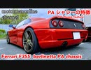 フェラーリ F355 ベルリネッタ PAシャシー【PAシャシーの特徴について】
