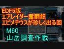【地球防衛軍5】エアレイダー奮闘記 フォボスの恐ろしさを知る旅 M60【実況】