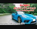ポルシェ 718 ケイマン GT4 【雨の箱根の走りのインプレッション】