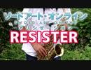 アルトサックスで「RESISTER」(ソードアート・オンライン アリシゼーション)を吹いてみた