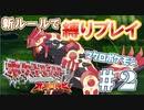 【実況】ポケモン マクロを使った鬼畜縛りプレイ【オメガルビー】#2