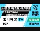 九州を襲う過去最大級の豪雨|コロナ禍で遅れる支援の行方と熊本の現状【ポリタスTV】(7/7)