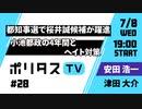 都知事選で桜井誠候補が躍進|小池都政の4年間とヘイト対策【ポリタスTV】(7/8)