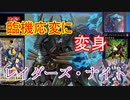 【遊戯王カード紹介】陰に隠れた強カードレイダーズ・ナイト