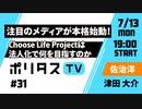 注目のメディアが本格始動!|Choose Life Projectは法人化で何を目指すのか【ポリタスTV】(7/13)