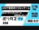コロナ後初のトリエンナーレ|ヨコハマトリエンナーレ内覧会レポート【ポリタスTV】(7/16)