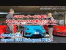 ポルシェ 718ケイマンGT4 クラブスポーツPKG【981GT4オーナーから観た魅力について】