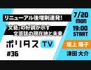 リニューアル後増刷連発!|『文藝』の好調が示す文芸誌の現在地と未来【ポリタスTV】(7/20)