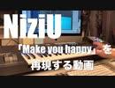 【ショート動画】NiziU「Make you happy」を再現するよ