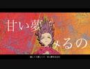 甘い夢をみるの feat.flower / オトギ