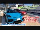 ポルシェ 718 ケイマン GT4 4.0L 【首都高インプレッション】