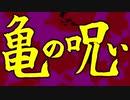 【実話で生】亀の呪い