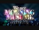【音声のみ】衛星版 モーニング娘。'18 春ツアー① OPENING 【リマスター】