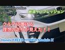 ホンダ フリードハイブリッド Modulo X【峠道のインプレッション】