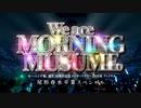 【音声のみ】衛星版 モーニング娘。'18 春ツアー② 記念メドレー 【リマスター】